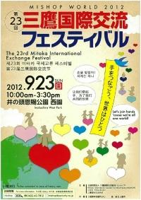 第23回三鷹国際交流フェスティバル