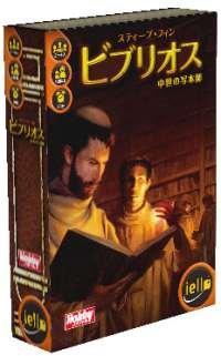 ビブリオス日本語版
