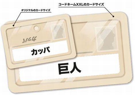 codenamesxxlJ2.jpg