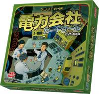 電力会社カードゲーム日本語版