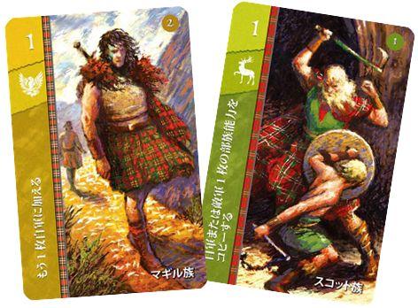 ロード・オブ・スコットランド日本語版(コンポーネント)