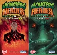 monstersvsheroes1-2J.jpg