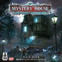 mysteryhouseJ.jpg
