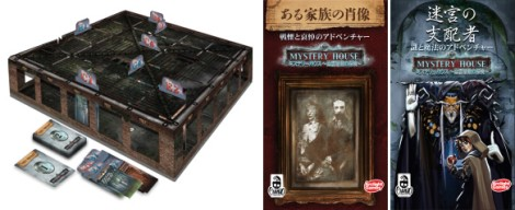 mysteryhouseJ2.jpg