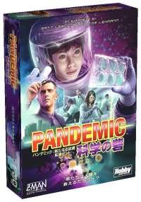 パンデミック:科学の砦日本語版
