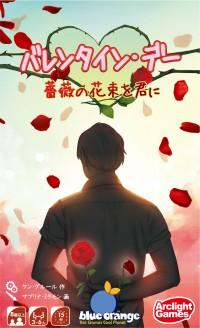 roseceremonyJ.jpg