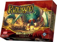 ルーンバウンド拡張SP1日本語版