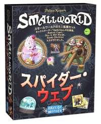 スモールワールド:スパイダーウェブ