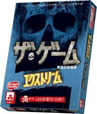 ザ・ゲーム:エクストリーム日本語版