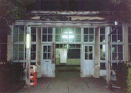 三鷹寮入口