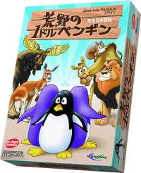 荒野の1ドルペンギン