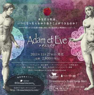 アダムとイヴ