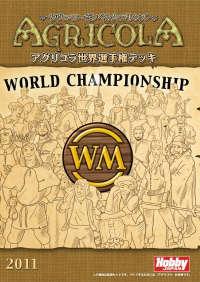 アグリコラ世界選手権デッキ