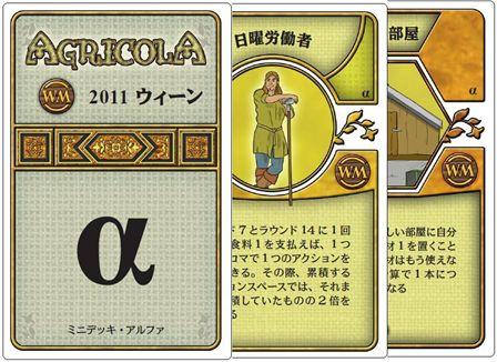 アグリコラ世界選手権デッキ(カード)