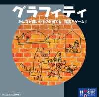グラフィティ日本語版