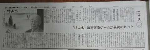 朝日新聞・枯山水