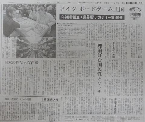 朝日新聞2015年12月4日