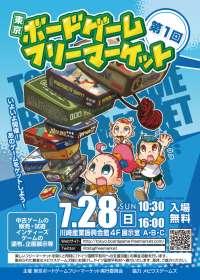東京ボードゲームフリーマーケット