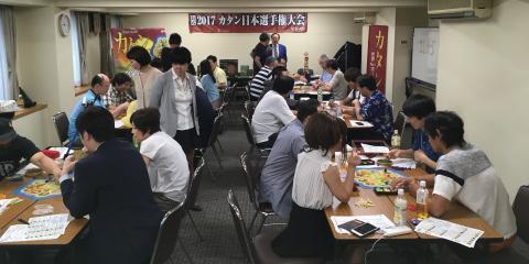 カタン日本選手権2017(試合中の様子)