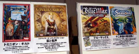 ゲームマーケット2013春:ホビージャパン