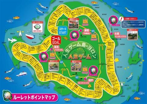人生ゲーム島・ヨロン