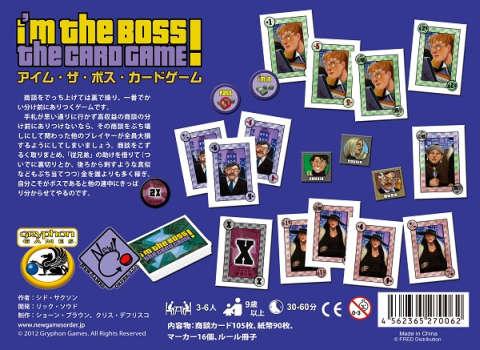 アイム・ザ・ボス・カードゲーム(箱裏)