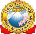日本ボードゲーム大賞2007