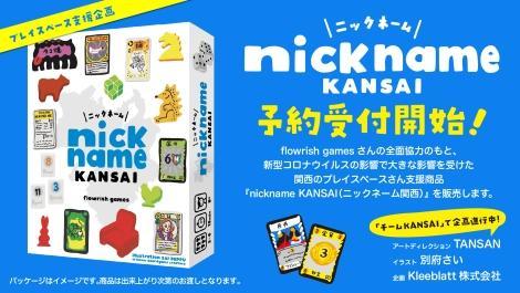 nicknamekansai.jpg