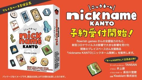 nicknamekanto.jpg