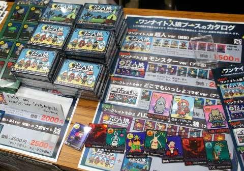 ゲームマーケット2014秋:ワンナイト人狼