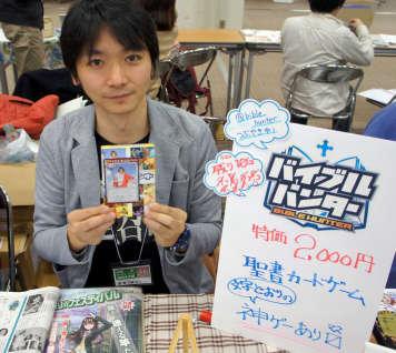 ゲームマーケット2014大阪:バイブルハンター