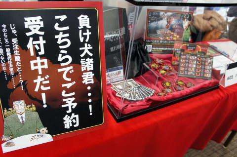 ゲームマーケット2014大阪:カイジ×人狼